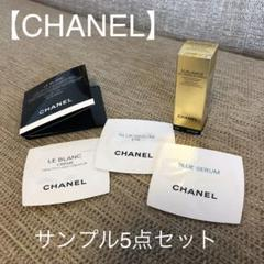 "Thumbnail of ""【CHANEL】サンプルセット"""