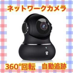 "Thumbnail of ""【2021最新強化版】ネットワークカメラ Wi-F 200万画素 屋内防犯カメラ"""