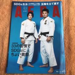 "Thumbnail of ""AERA  アエラ 金メダリスト阿部兄妹 2020.4.6. No.19"""
