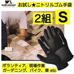 """Thumbnail of """"S2組★Wells Lamont ウェルズラモント 作業用ニトリルゴム手袋 黒"""""""