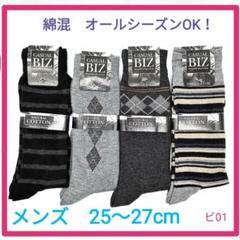 "Thumbnail of ""ビ01 紳士 クルーソックス ビジネス メンズ 靴下 綿混 カジュアル 4足組"""