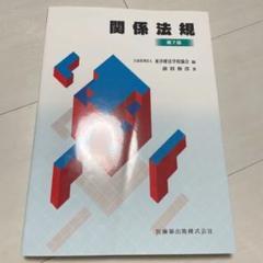"""Thumbnail of """"鍼灸師教科書 関係法規"""""""