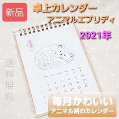 "Thumbnail of ""K990 4月始まり 卓上カレンダー 2021年 アニマルエブリディ カレンダー"""
