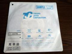 "Thumbnail of ""非売品見本盤レコード 移動咲子"""