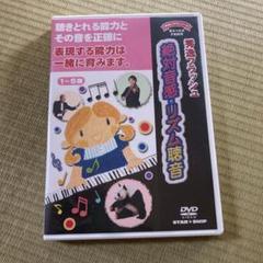 """Thumbnail of """"星みつる式 秀逸フラッシュ DVD 絶対音感・リズム聴音"""""""