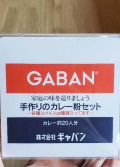 """Thumbnail of """"GABAN 手作りカレー粉セット"""""""