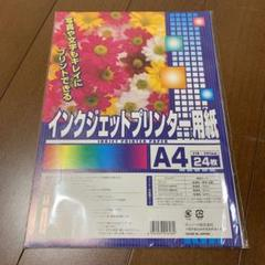 "Thumbnail of ""インクジェットプリンター用紙 A4 中古品"""