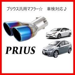 "Thumbnail of ""【新品】マフラーカッタ 2本出し 大 普通車用!"""