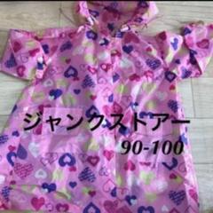 "Thumbnail of ""レインコート 女の子 100"""