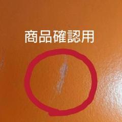 "Thumbnail of ""グローブ・トロッター商品確認用"""