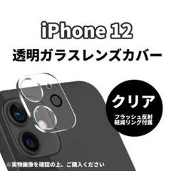 "Thumbnail of ""iPhone12 クリアガラス カメラ レンズ 保護 カバー 耐衝撃"""