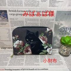 """Thumbnail of """"【みばぁば様専用です】"""""""