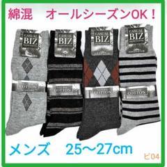 "Thumbnail of ""ビ04 紳士 クルーソックス ビジネス メンズ 靴下 綿混 カジュアル 4足組"""