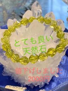"Thumbnail of ""ベルベット天然石"""