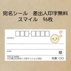 "Thumbnail of ""宛名シール96枚スマイル"""