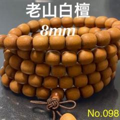 "Thumbnail of ""◆老山白檀◆ 天然木ネックレス 数珠 念珠 8mm No.098"""