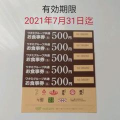 """Thumbnail of """"ワタミ お食事券 500円✖5枚 セット 2500円分 2021年7月31日迄"""""""