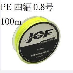 "Thumbnail of ""PEライン 0.8号 100m 黄色  (四編) 新品 未使用品"""