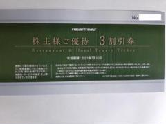 """Thumbnail of """"リゾートトラスト 株主優待券 3割引券1枚"""""""