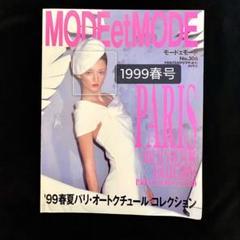 """Thumbnail of """"1999H11.MODE et MODE'99春夏パリオートクチュール"""""""