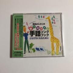 """Thumbnail of """"新沢としひこの歌でおぼえる手話ソングブック~ともだちになるために"""""""