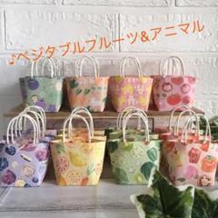 """Thumbnail of """"折り紙 ミニ紙袋 24枚セット ★ベジタブルフルーツ&アニマル"""""""