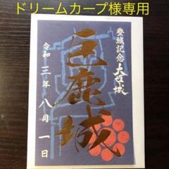 "Thumbnail of ""御城印 巨鹿城 きょろくじょう(大垣城の別名)  限定枚数品(5,000枚)"""