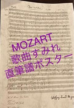 """Thumbnail of """"モーツァルト直筆「すみれ」のポスター 美品"""""""