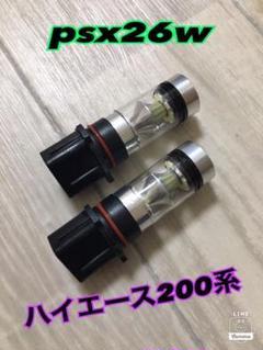 "Thumbnail of ""★ハイエース4型 5型 psx26w   p13w ホワイト左右セット★"""