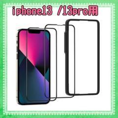 ガイド枠付き ガラスフィルム iPhone13 pro 全面保護 フルカバー