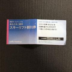 "Thumbnail of ""西武ホールディングス 株主優待"""