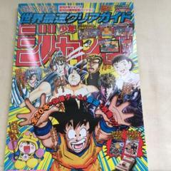 """Thumbnail of """"S948  少年ジャンプ 世界最速クリアガイド"""""""