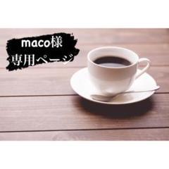 """Thumbnail of """"maco様 専用ページ"""""""