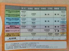 "Thumbnail of ""群馬サファリパーク(大人2600円→1900円)他周辺施設割引券、5名まで利用可"""