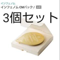 """Thumbnail of """"3個ミルボン インフェノム CMパック 12g"""""""