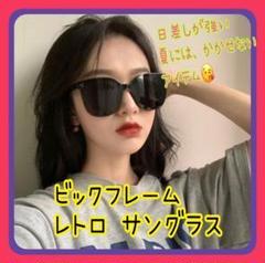 """Thumbnail of """"ykma 003【ブラック】 ビッグフレーム レトロ サングラス 人気"""""""