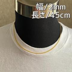 "Thumbnail of ""★2mmゴールド喜平チェーンネックレス 45cm メンズ レディース ステンレス"""
