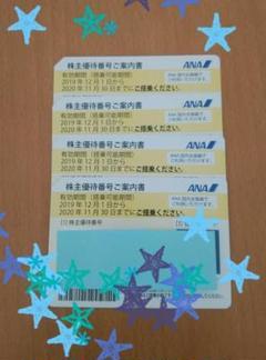 "Thumbnail of ""ANA株主優待券"""