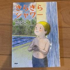"""Thumbnail of """"きらきらシャワー"""""""