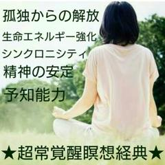 """Thumbnail of """"■新体験☆速攻瞑想効果!■超常覚醒瞑想経典セット■∴前世を彷徨い脳内宇宙を漂う!"""""""
