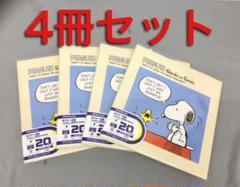"""Thumbnail of """"スヌーピー Lサイズ キャラクター アルバム  白台紙 10枚 4冊セット"""""""