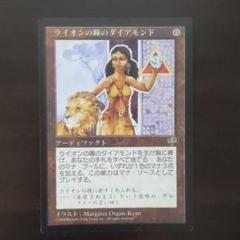 "Thumbnail of ""MTG ライオンの瞳のダイアモンド/Lion's Eye Diamond"""