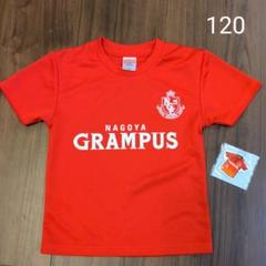 "Thumbnail of ""名古屋グランパスエイト Tシャツ 120"""