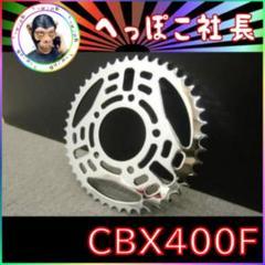 """Thumbnail of """"メッキ スプロケット ⑪ 520-45丁 CBX400F"""""""