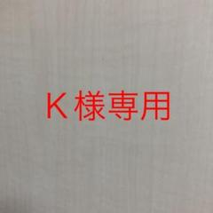 "Thumbnail of ""K様専用!3点セット"""