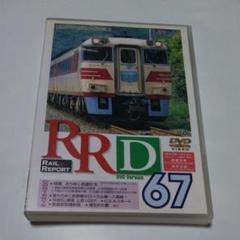 DVD RAIL REPORT 67 去りゆく名優たち