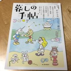 "Thumbnail of ""暮しの手帳 13 最新号"""