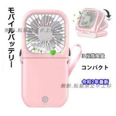 "Thumbnail of ""ミニ携帯扇風機 首掛けl USB・モバイルバッテリー コンパクト・ピンク"""