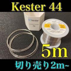 """Thumbnail of """"【送料無料】たくさん買うほどお得!音響用はんだ Kester 44 5m"""""""
