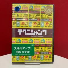 """Thumbnail of """"スノーボード DVD テク二シャンク"""""""